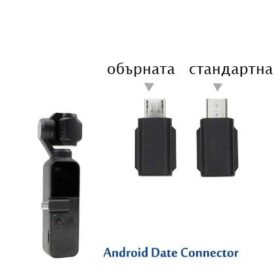Micro USB Андройд конектор за Osmo Pocket