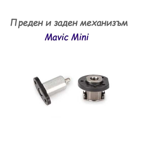 Механизъм за предно и задно рамо на Mavic Mini