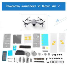 Декоративни и ремонтни елементи за дрон Mavic Air 2