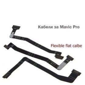 Лентови кабели за дънна платка за DJI Mavic Pro