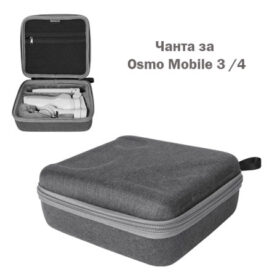 Чанта за Osmo Mobile 3 и 4